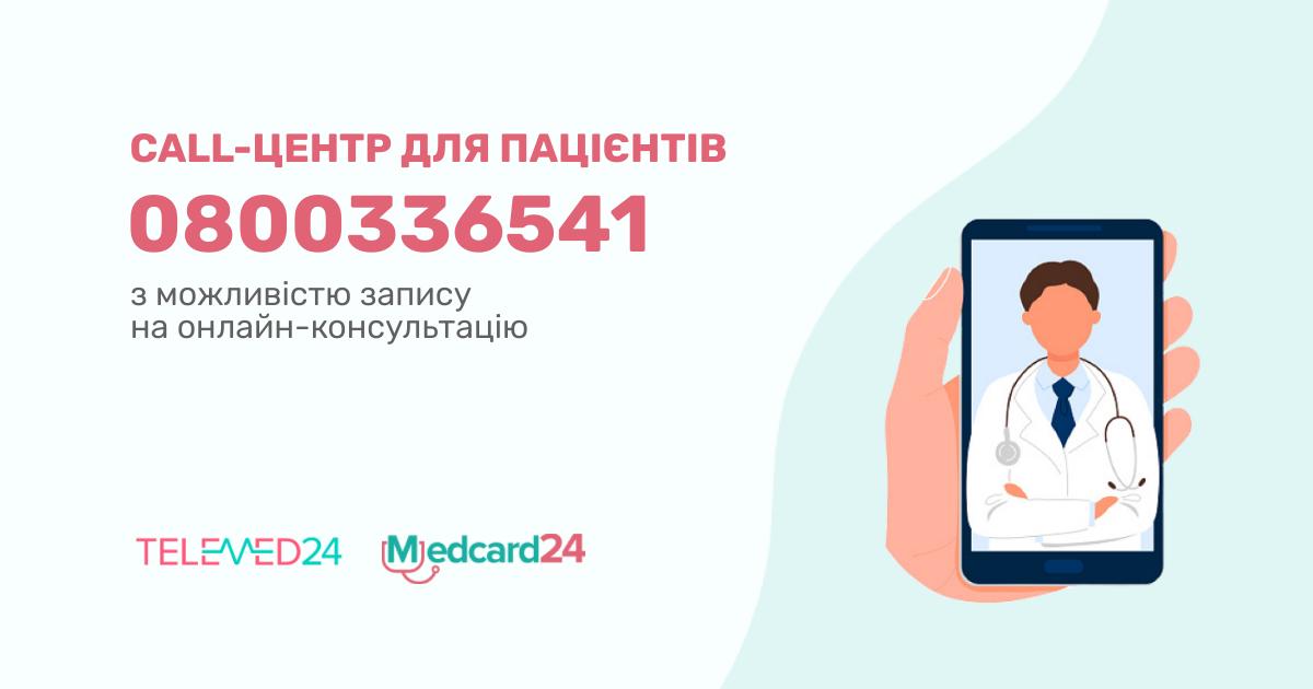 Call-центр для пацієнтів з можливістю запису на онлайн консультацію 0800 336 541